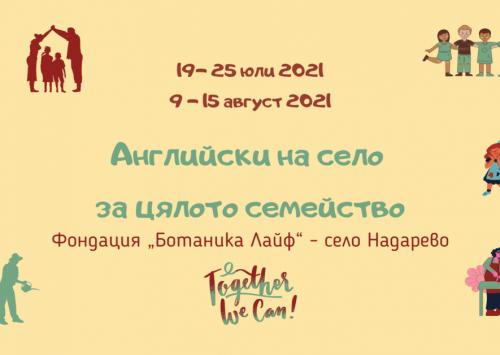 Семейни летни езикови ваканции на село от Фондация Ботаника Лайф